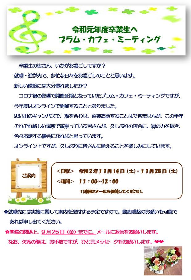 school_con200907.jpg