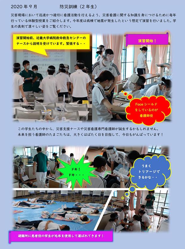 school_con201001.jpg