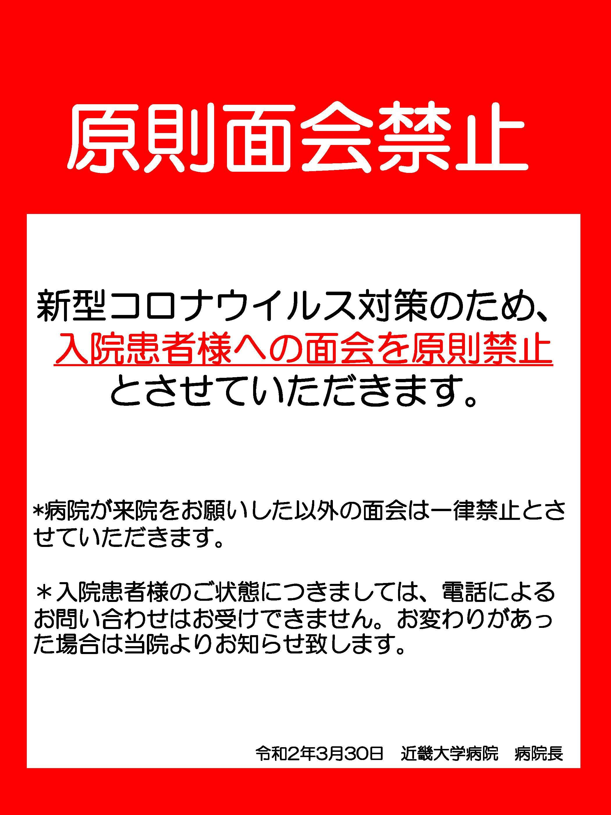 面会禁止ポスター(20200330).jpg