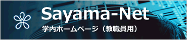 sayama-net 学内ホームページ(教職員用)