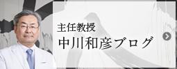 主任教授 中川和彦ブログ