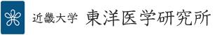 近畿大学東洋医学研究所